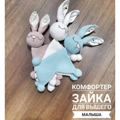 Комфортер - зайка